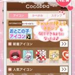 アイコン無料CocoPPa(ココッパ)-壁紙待受・スタンプも取り放題!1