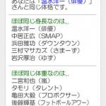 背くらべ for iPhone4