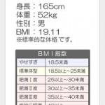 背くらべ for iPhone3