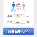 背くらべ for iPhone2