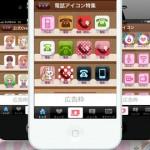 アイコン無料CocoPPa(ココッパ)-壁紙待受・スタンプも取り放題!3