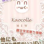 顔文字アプリ〜カオコレmew〜●かわいい!使いやすい!文字化けしない!オシャレ女子向けアプリ2