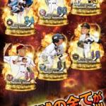 プロ野球ドリームナイン SUPER STARS2