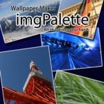 壁紙メーカーimgPalette1