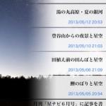 星空のある風景写真アプリ5