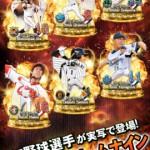 プロ野球ドリームナイン SUPER STARS1