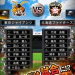 プロ野球ドリームナイン SUPER STARS3