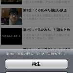 MusicNico オフライン再生 音楽 動画 プレーヤー for ニコニコ動画2