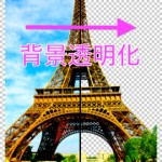 背景透明化 for iPhone3