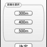 起こし太郎・鬼起こし(単発用)3