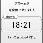 起こし太郎・鬼起こし(単発用)5