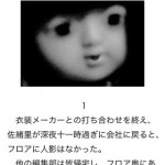 心霊写真部5