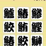 げぇむ丼3