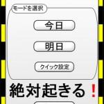 起こし太郎・鬼起こし(単発用)2