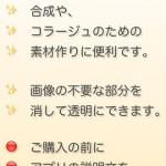 背景透明化 for iPhone2