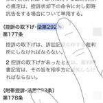模範六法 2013 平成25年版4