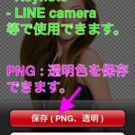 背景透明化 for iPhone4