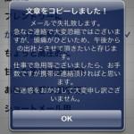 休みの言い訳(会社用)3