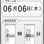 起こし太郎・鬼起こし(単発用)4