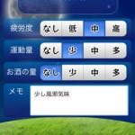 いびきチェック ZooZii(ズージー)3