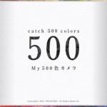 フェリシモ My500色カメラ1