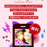 Toppo Kawaii Camera1
