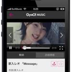 無料音楽ビデオ(歌詞付き) GyaO! MUSIC3