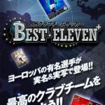 欧州クラブチームサッカー BEST*ELEVEN+1