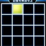 限界記憶Lv99-3