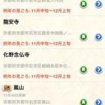 るるぶ紅葉特集2013-5