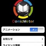 マンガ巻数メモ Comic Meter4