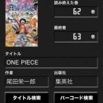 マンガ巻数メモ Comic Meter2
