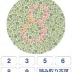 色覚検査app1