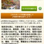 るるぶ紅葉特集2013-2