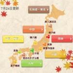るるぶ紅葉特集2013-1