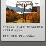 るるぶ紅葉特集2013-4