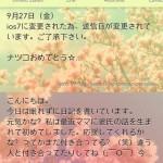 1年の手紙4