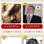 アメーバ大喜利3