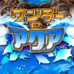 Wonder in Aqua1