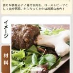 アニメごはんのレシピ1