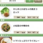 体脂肪計タニタの社員食堂2