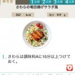 体脂肪計タニタの社員食堂1
