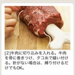 アニメごはんのレシピ3