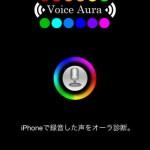 Voice Aura1