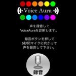 Voice Aura2