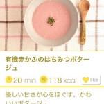 北欧Kitchen 今日のスープ3