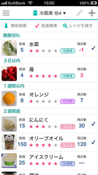 iphone アプリ「レシピde冷蔵庫」は、賞味期限の管理、食材の買い物メモ、冷蔵庫内にある食材や買い物メモにあるものから料理レシピ検索昨日まであるのです。