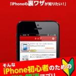 アプリシュラン for iPhone!1