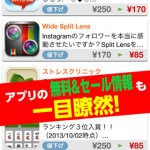 アプリシュラン for iPhone!4
