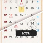 卓上カレンダー2014-2